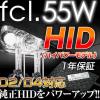 fclのHIDキット55wはコチラ、6000kや8000k、H4Hi/Lo対応のものなど紹介