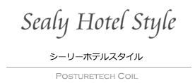ホテルスタイル シーリーのマットレス