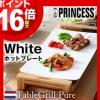 プリンセスのテーブルグリルピュアについて紹介、口コミやレシピや油はねは?餃子、魚たこ焼き、お好み焼き