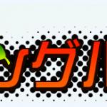 PCジャングルはコチラ、PCジャングルの評判や店舗について紹介