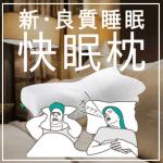 スージーas快眠枕はこちら、ロータイプやカバーの価格、店舗や口コミや評価を紹介