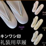 金鷲(キンワシ)草履はコチラ、和装や着物に合う白やバッグセットを楽天で、価格やサイズや口コミも