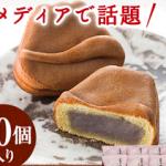 『富士山のように』はコチラ、田子の月さんのお菓子のカロリーや賞味期限も