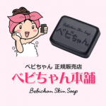 ベビちゃん石鹸はこちら、通販やお試しやサンプル、激安や最安値に、効果や口コミなども紹介