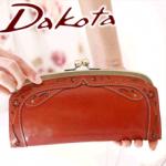 ダコタのがま口財布はこちら、長財布や二つ折りリードクラシックなどを紹介