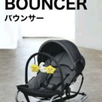 カトージのバウンサーを紹介、新生児にも使えるおすすめバウンサー