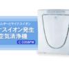 AC-D358PWを紹介、お買い得な価格やフィルターや口コミについて